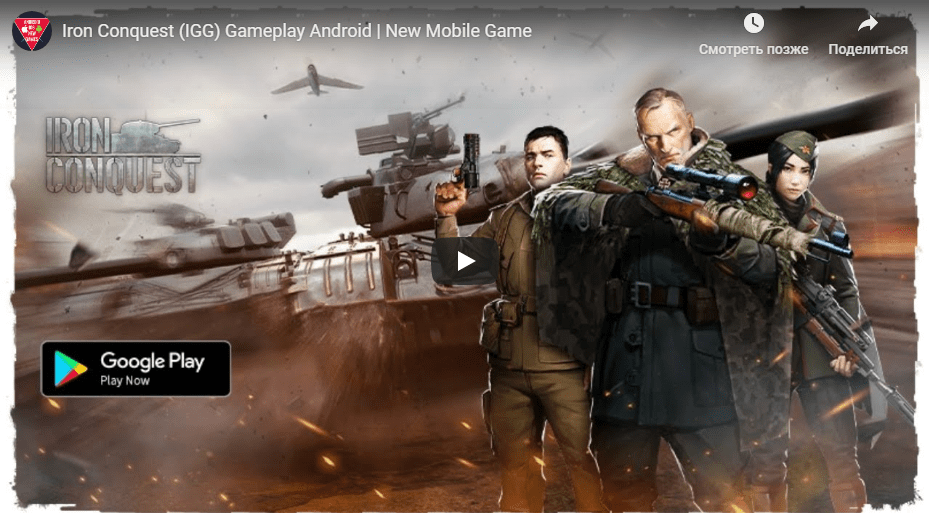 Iron Conquest Android Apk