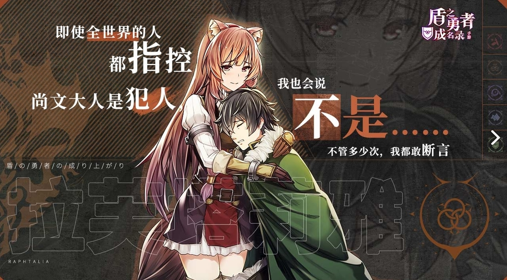 Rising of the Shield Hero Mobile