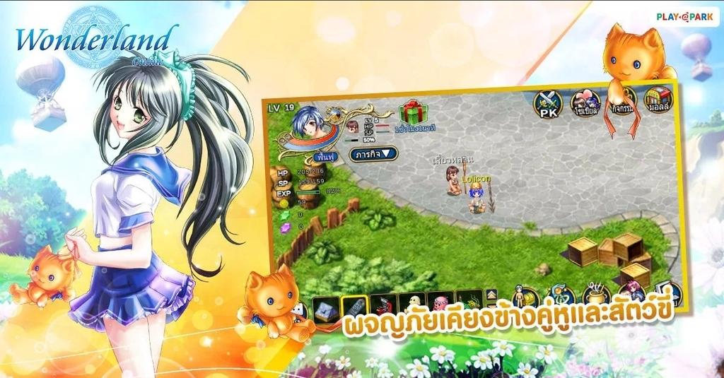Wonderland Online Mobile