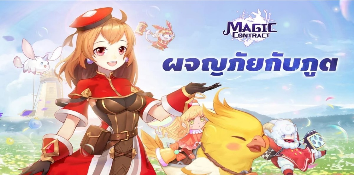 Magic Contract (Th)