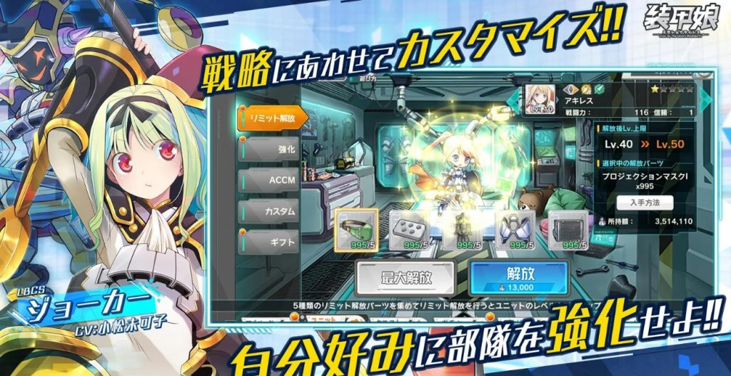 Armored Girl(JP)