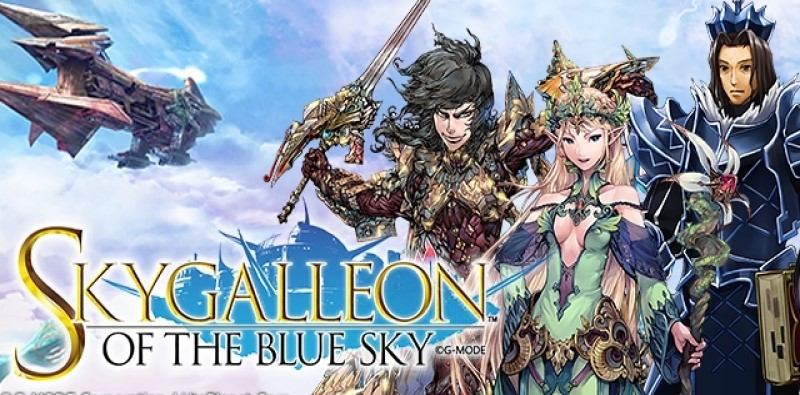Skygalleon of the Blue Sky