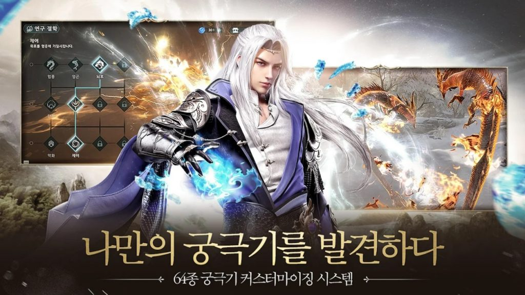 Lord: Chronicle of the White(KR)