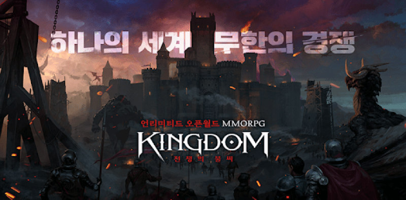 Kingdom: Fire of war