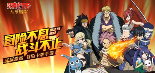 Fairy Tail : Endless Adventure