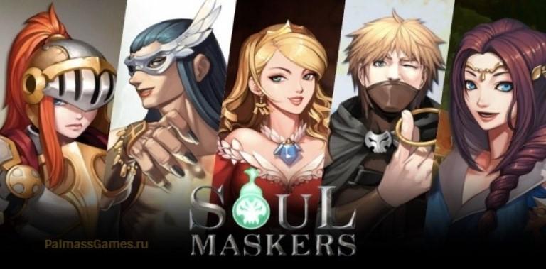 Soul Maskers