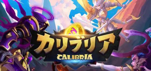 カリブリア(Calibria)