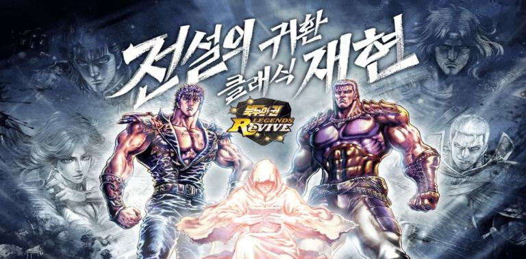 북두의 권 LEGENDS ReVIVE