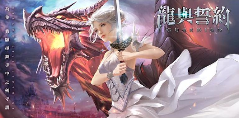 龍與誓約 - 守護